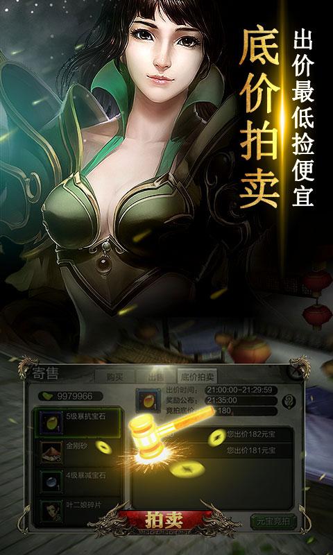 天龙3D游戏截图5