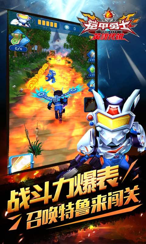 铠甲勇士之英雄传说游戏截图2