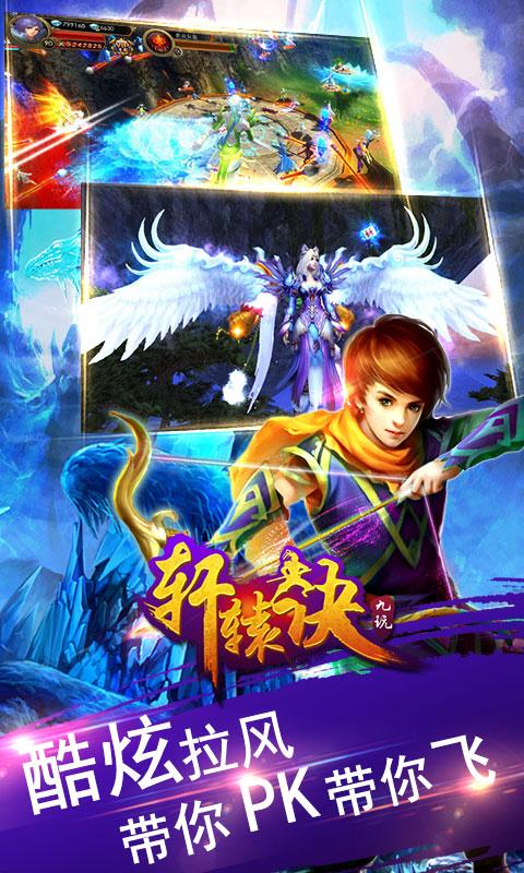 轩辕诀游戏截图4