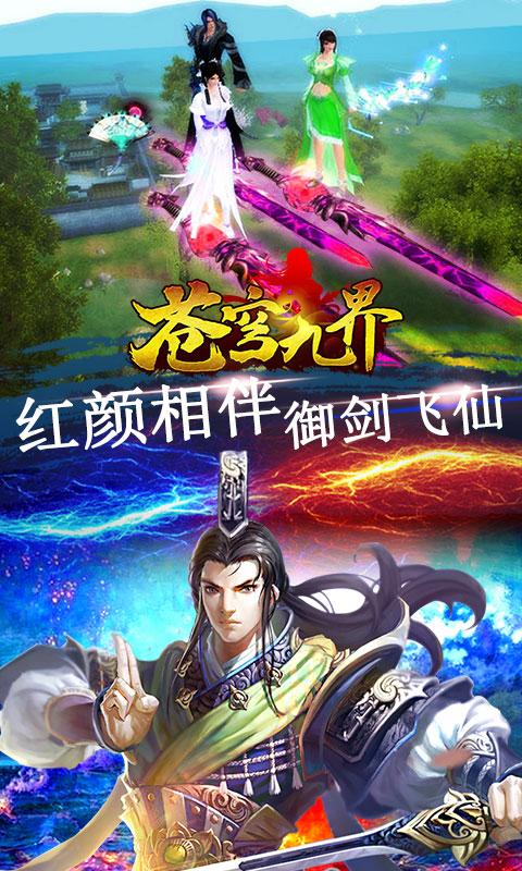 苍穹九界游戏截图3