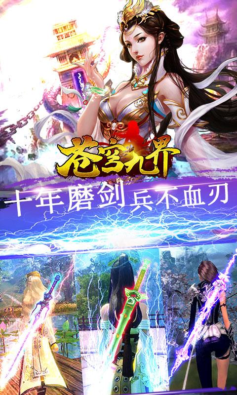 苍穹九界游戏截图1