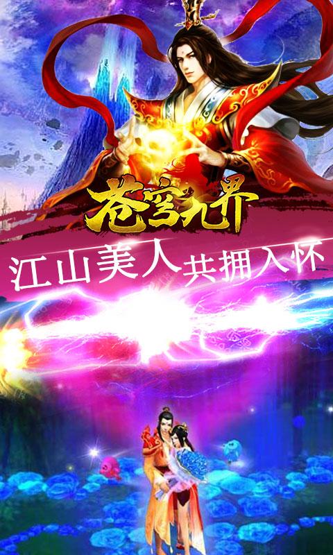 苍穹九界游戏截图2