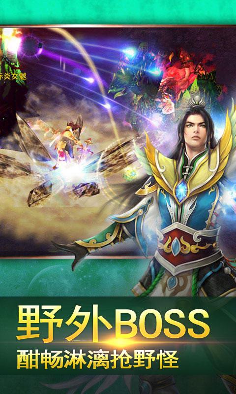 仙剑诛魔游戏截图1