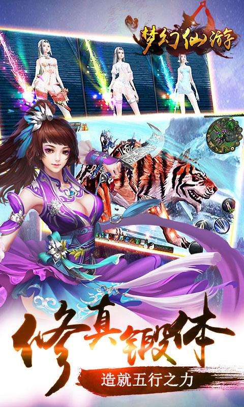 梦幻仙游游戏截图5