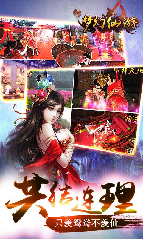 梦幻仙游游戏截图3