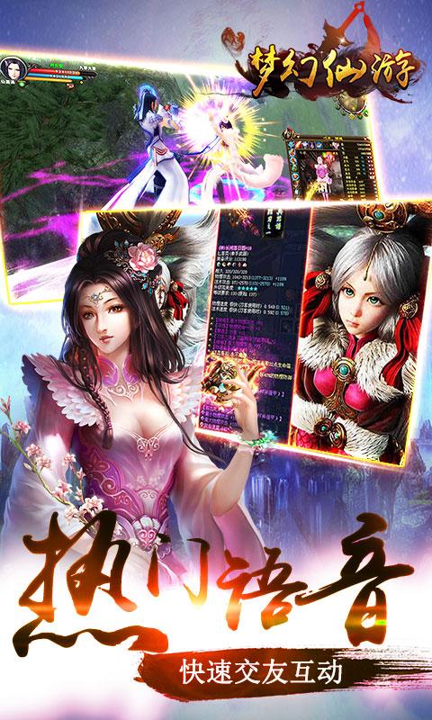梦幻仙游游戏截图4