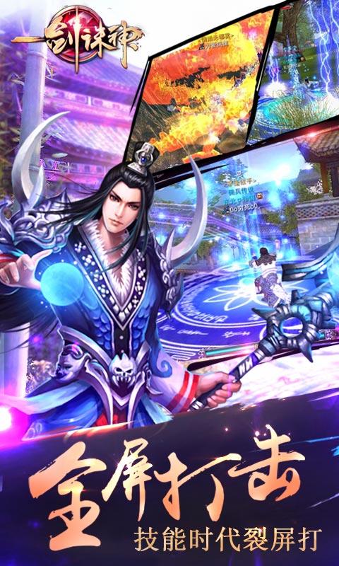 一剑诛神游戏截图5