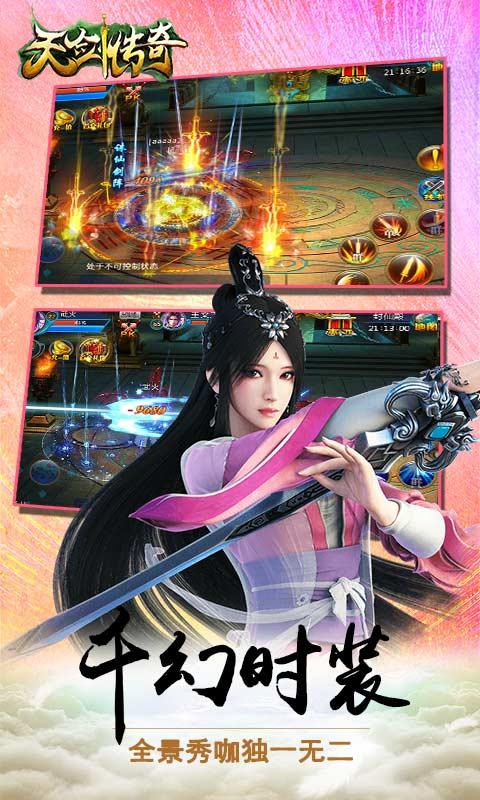 天剑传奇游戏截图5