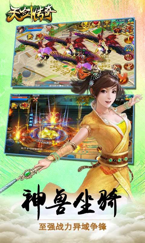 天剑传奇游戏截图4