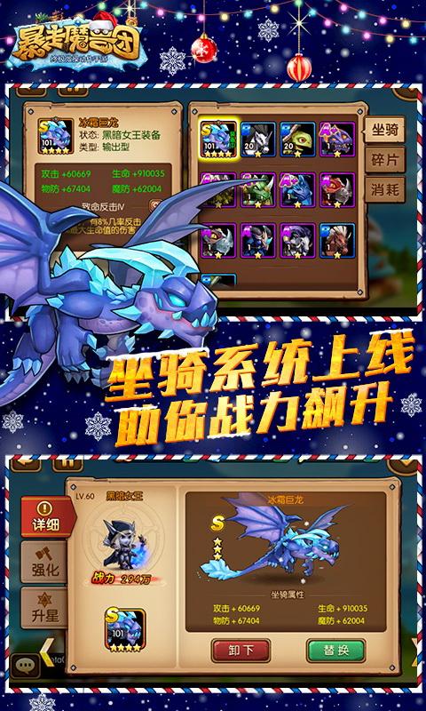 暴走魔兽团游戏截图4