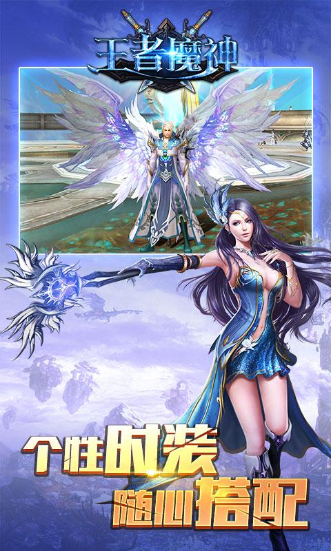 王者魔神游戏截图2