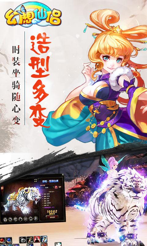 幻想仙侣游戏截图4