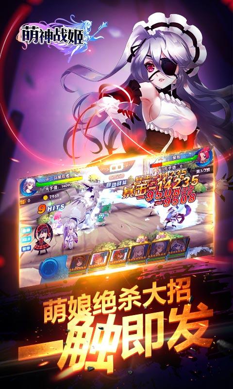 萌神战姬游戏截图2