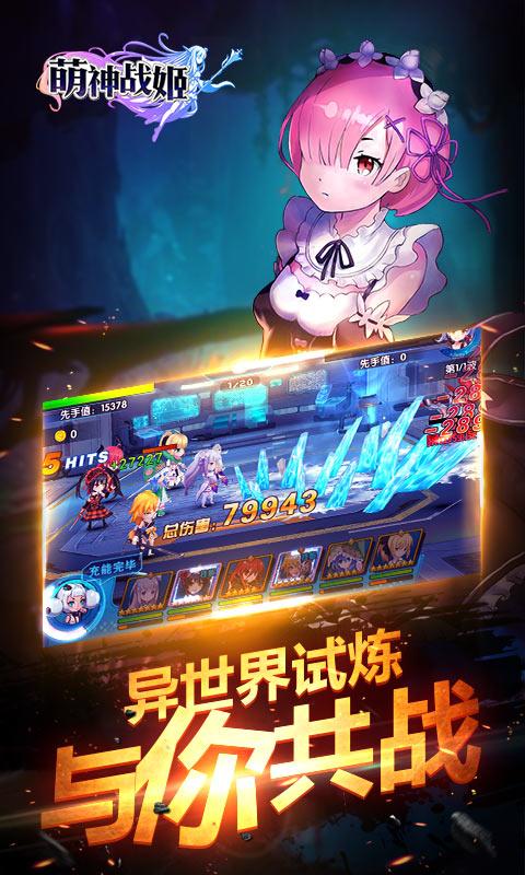 萌神战姬游戏截图4