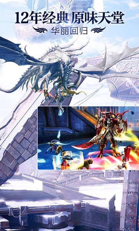 天堂2:血盟游戏截图2