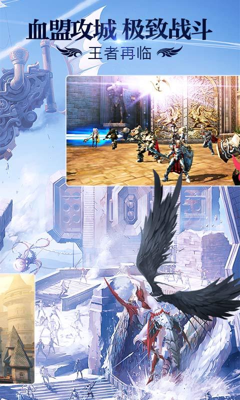 天堂2:血盟游戏截图4