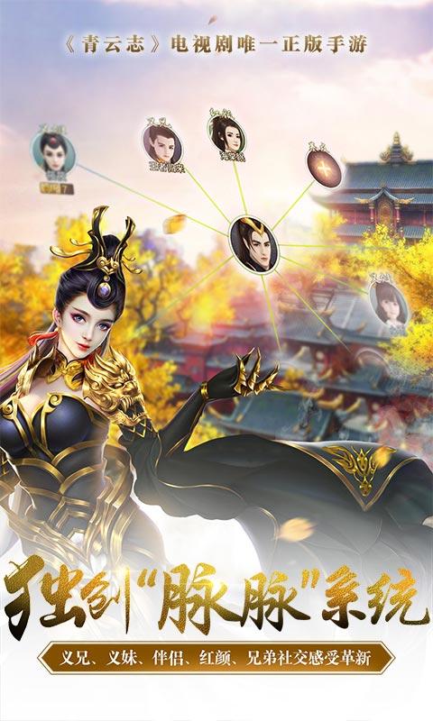青云志游戏截图4