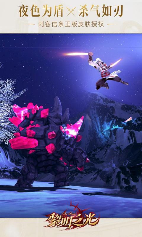 黎明之光游戏截图2