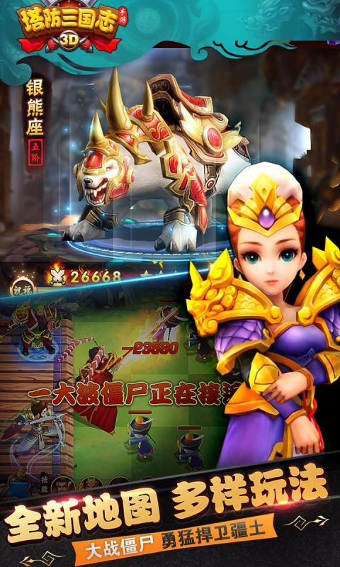 塔防三国志游戏截图4