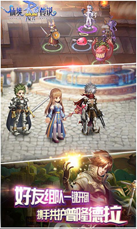 仙境传说之复兴游戏截图5