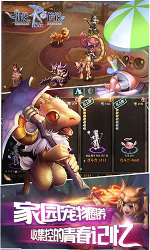 仙境传说之复兴游戏截图3