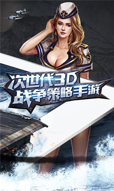 暴风战舰游戏截图5