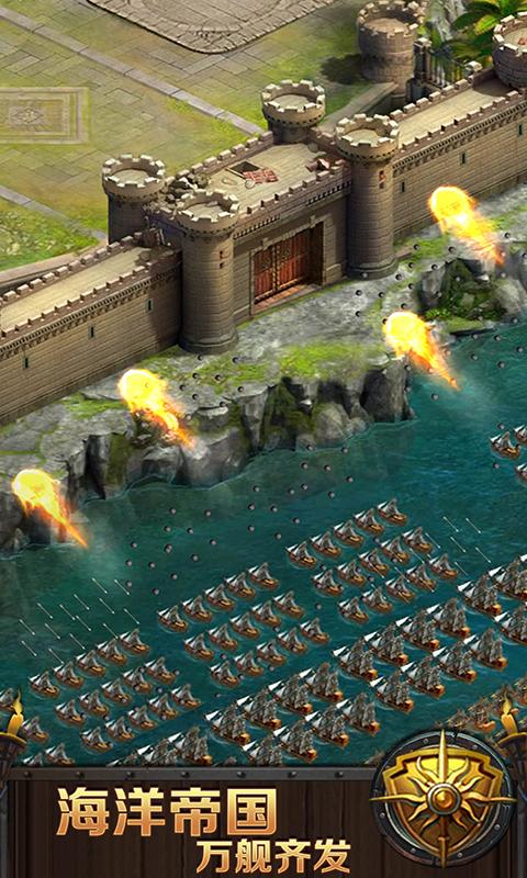 海洋战争游戏截图2
