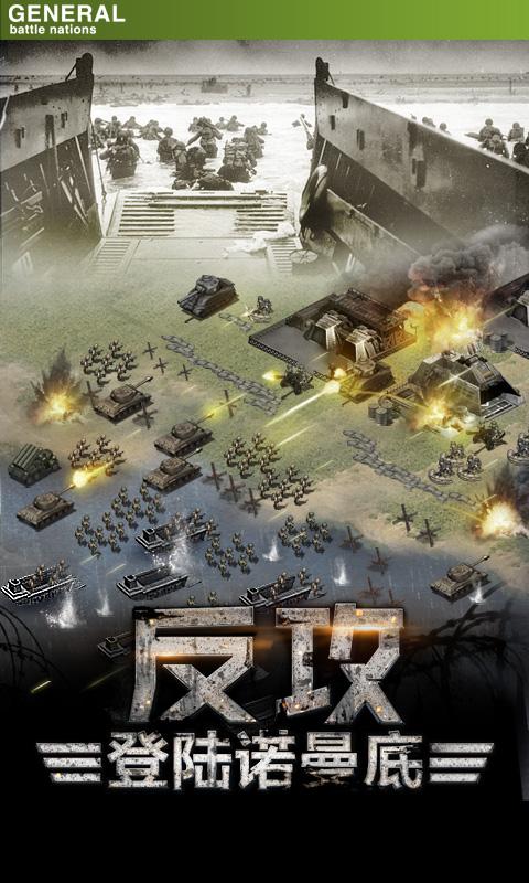 将军之战场争锋游戏截图5