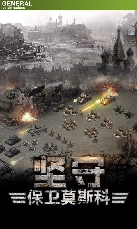 将军之战场争锋游戏截图1