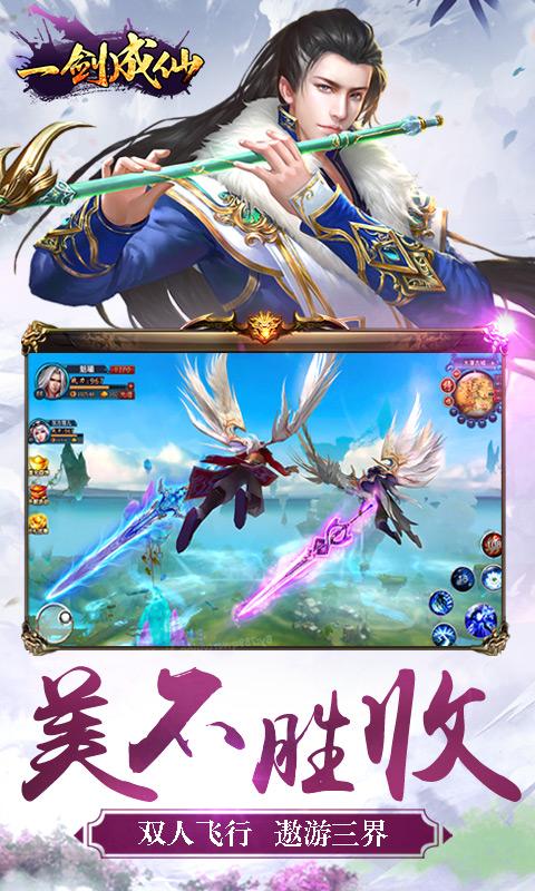 一剑成仙游戏截图5