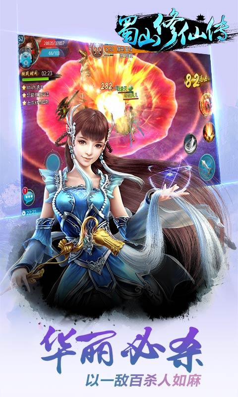 蜀山修仙传游戏截图3
