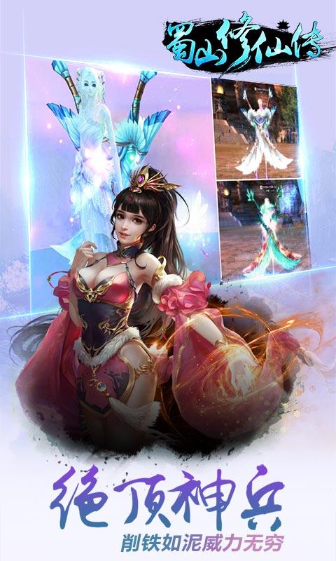 蜀山修仙传游戏截图1
