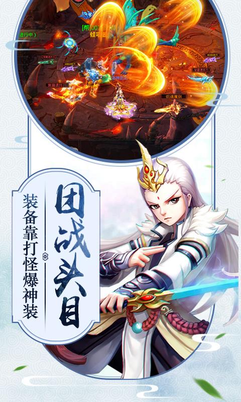 剑羽飞仙游戏截图4