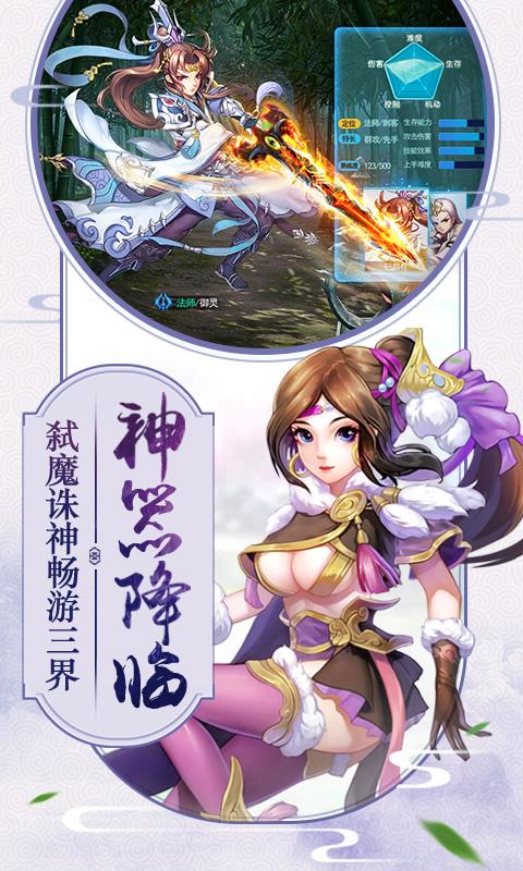 剑羽飞仙游戏截图2
